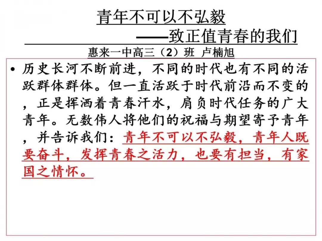 高考满分作文关于青春励志_星火作文网