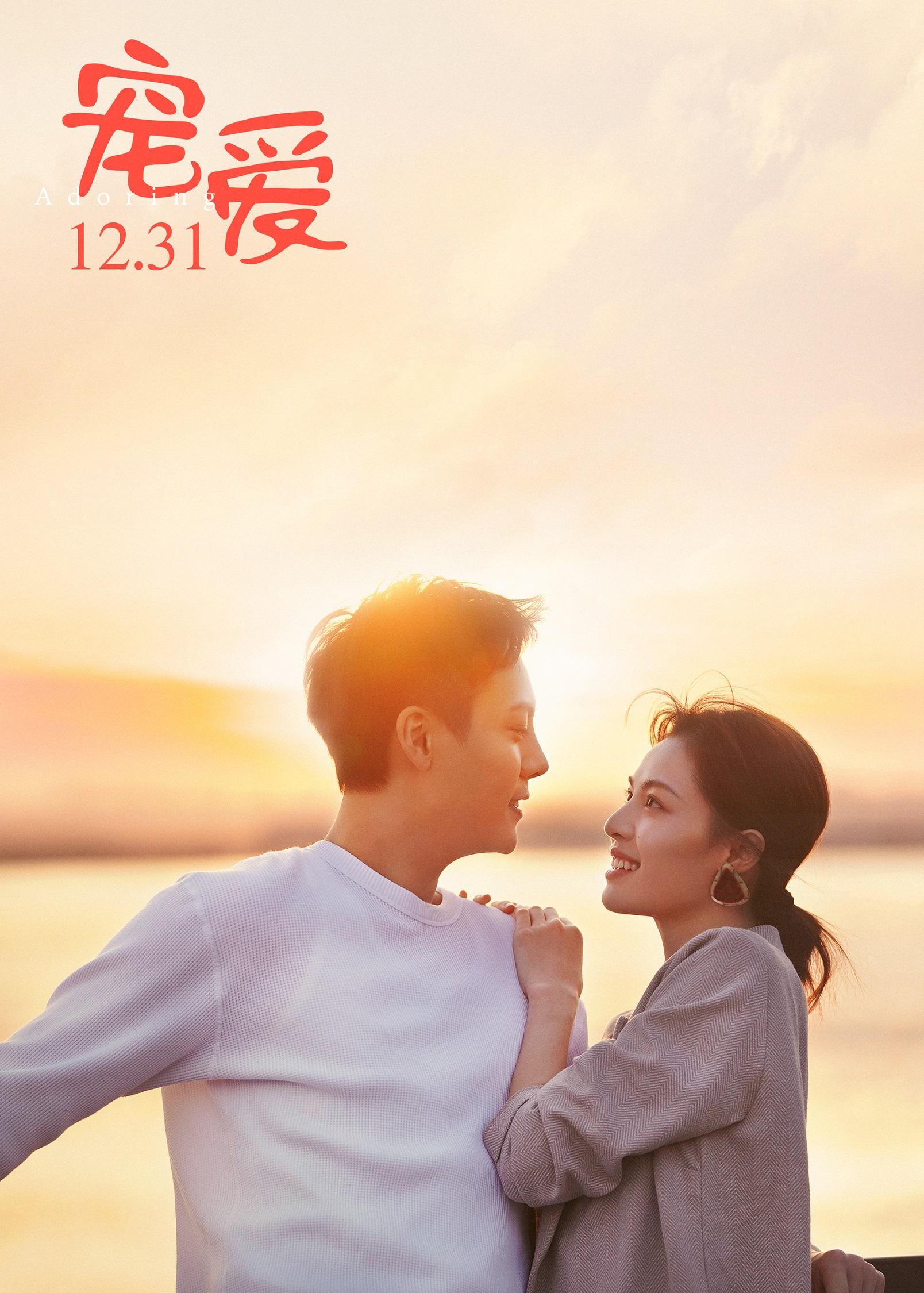 """陈伟霆电影《宠爱》预告曝光温暖诠释""""宠爱""""含义_角度"""