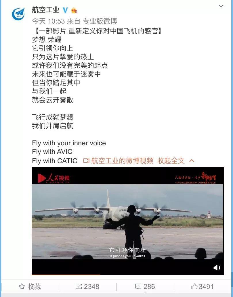 双十一前,一条我国卖军机的广告火了!带货才能超强!