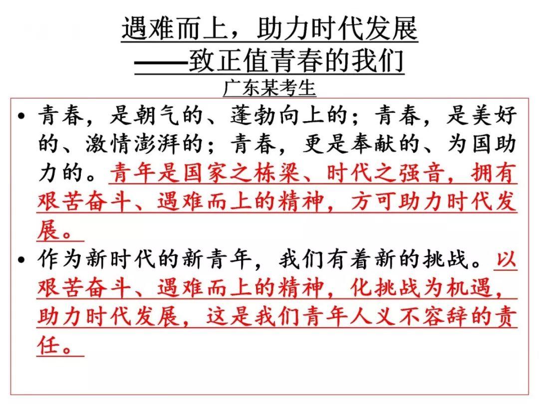 2017年高考满分作文致青春(1600字)_范文
