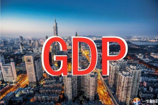 gdp下调会怎么样_GDP都去哪了 今年是否下调经济目标 官方回应