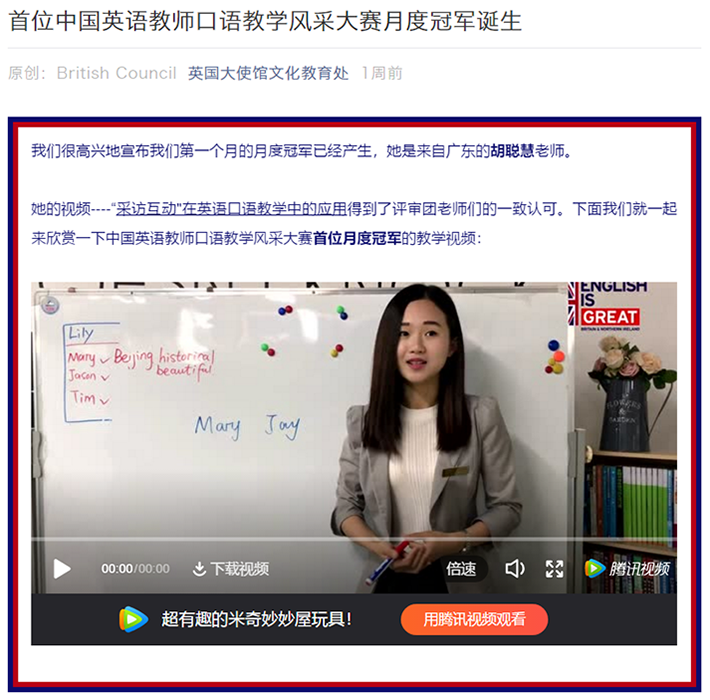 【同博国际英语】Tibby老师中国教师口语教学大赛冠军