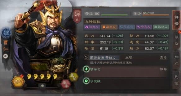 《三国志战略版》谁是最佳守城武将,在这里知晓曹仁强势之处
