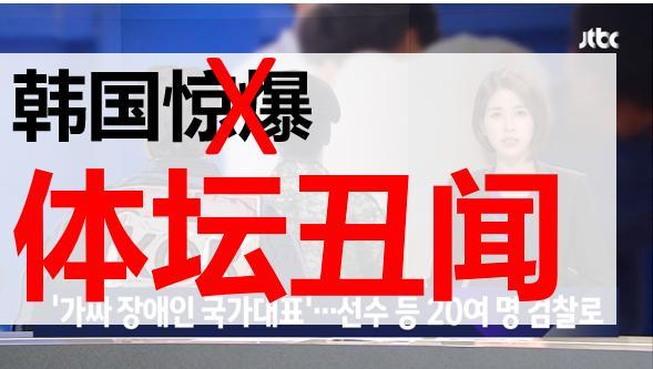 原创韩国爆运动届丑闻!