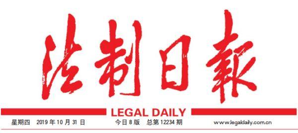 《法制日报》:长三角三省一市共