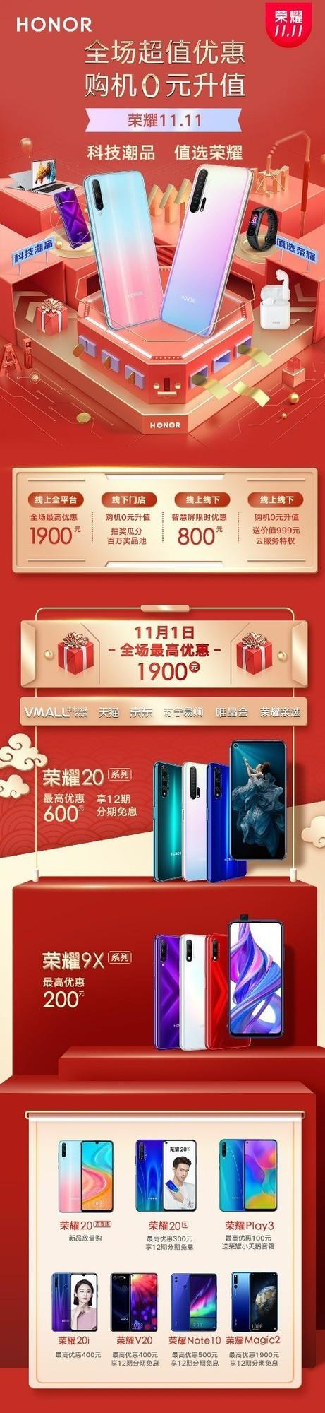 荣耀20系列最高优惠600元,0元升值成必买旗舰_手机
