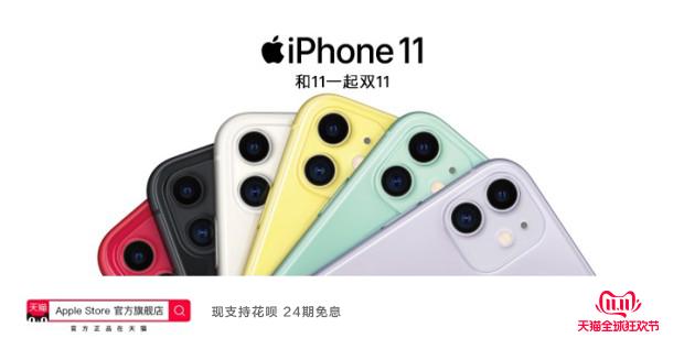 天猫双11苹果官方再让利:全店24期免息 AirPods Pro也参与
