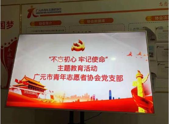 """广元市青年志愿者协会党支部""""不忘初心·牢记使命""""主题教育活动"""