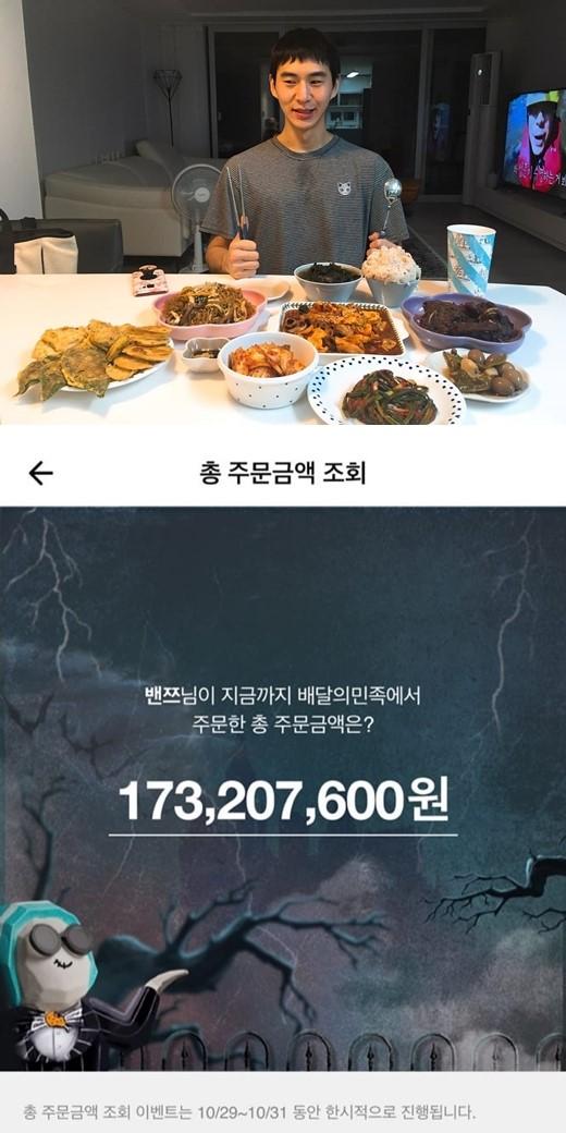 韓國網紅吃播奔馳小哥公布外賣消費總額 總金額超1億7千萬韓元