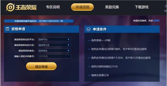 2019王者荣耀体验服11月1日开启申请入口体验服资格申请地址