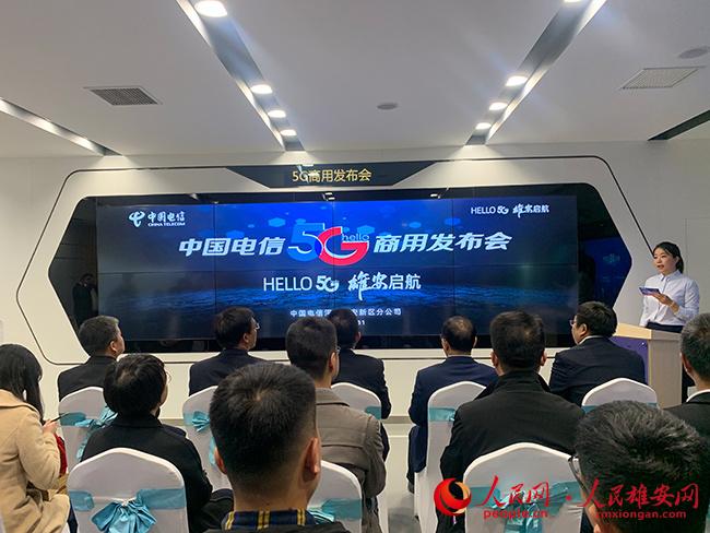 雄安5G正式商用三大运营商在新区这样布局
