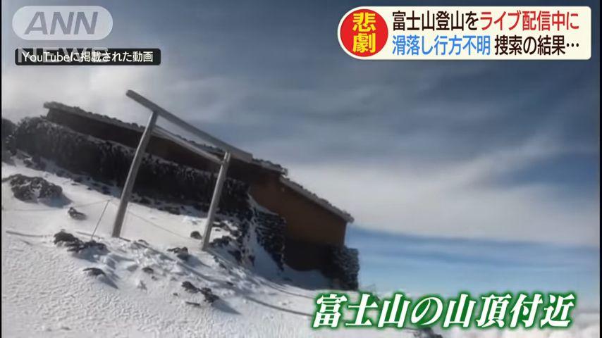 富士山 滑落 映像