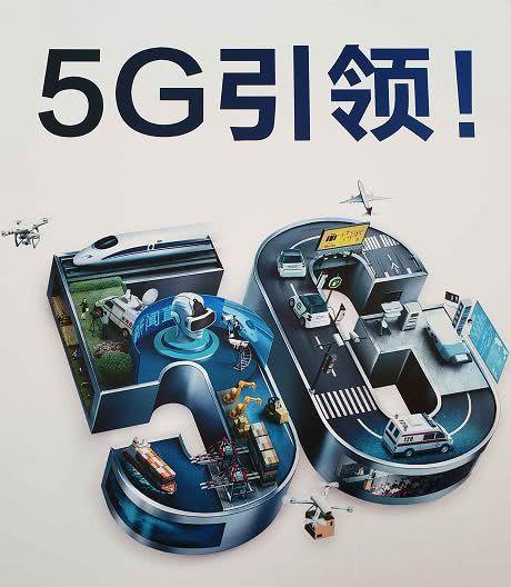 5G规模商用:新场景、新业态还要闯新关_电信