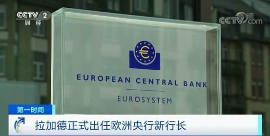 """欧洲央行行长""""换帅""""!女总裁变新掌门 货币政策会变吗"""