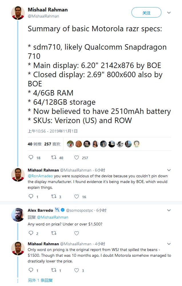 摩托罗拉可折叠手机Razr规格曝光:骁龙710+2510mAh电池_处理器