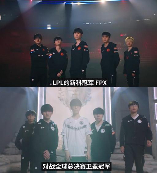 英雄联盟S9半决赛宣传片公布:卫冕冠军iG对战LPL新科冠军FPX_全球