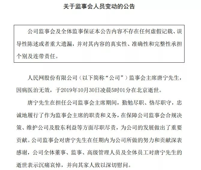 人民网监事会主席唐宁去世