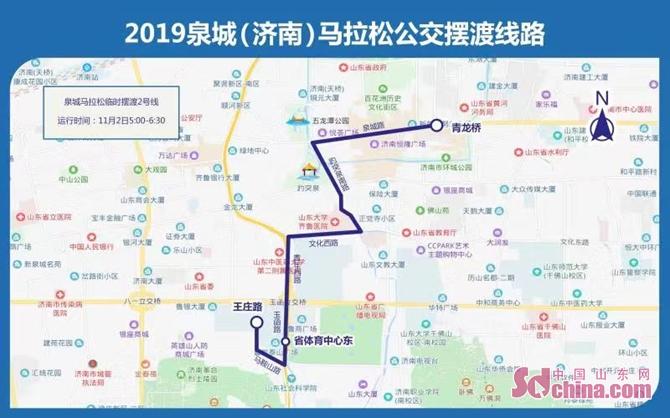 <b>济南公交二分公司一队开通泉城马拉松临时摆渡2号线</b>