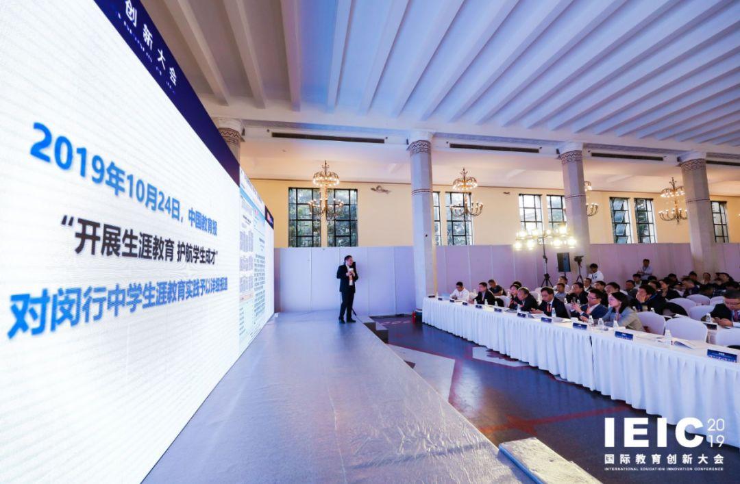 上海市闵行中学校长何美龙:教育就是生涯,要知道怎么为明天做准备