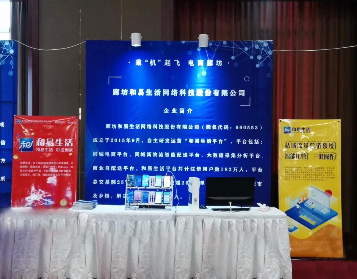 <b>和易生活受邀参加河北省电商月廊坊站启动仪式</b>