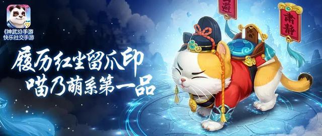 《神武3》手游坐騎家寵全服上線!請問我能吸一口你的貓么?_系統