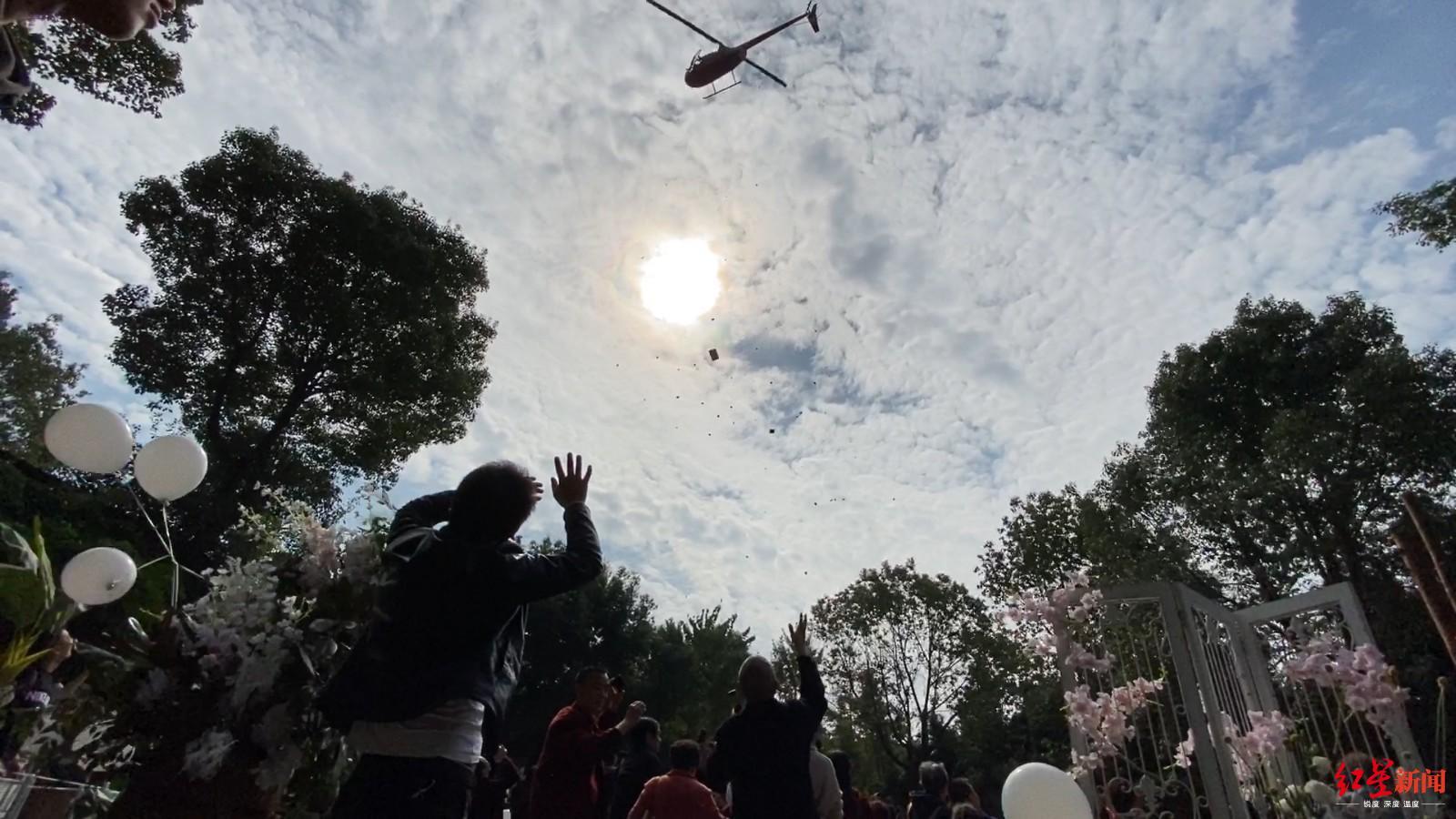 """直升飞机花式助兴成都一婚礼现场下起""""红包雨"""""""