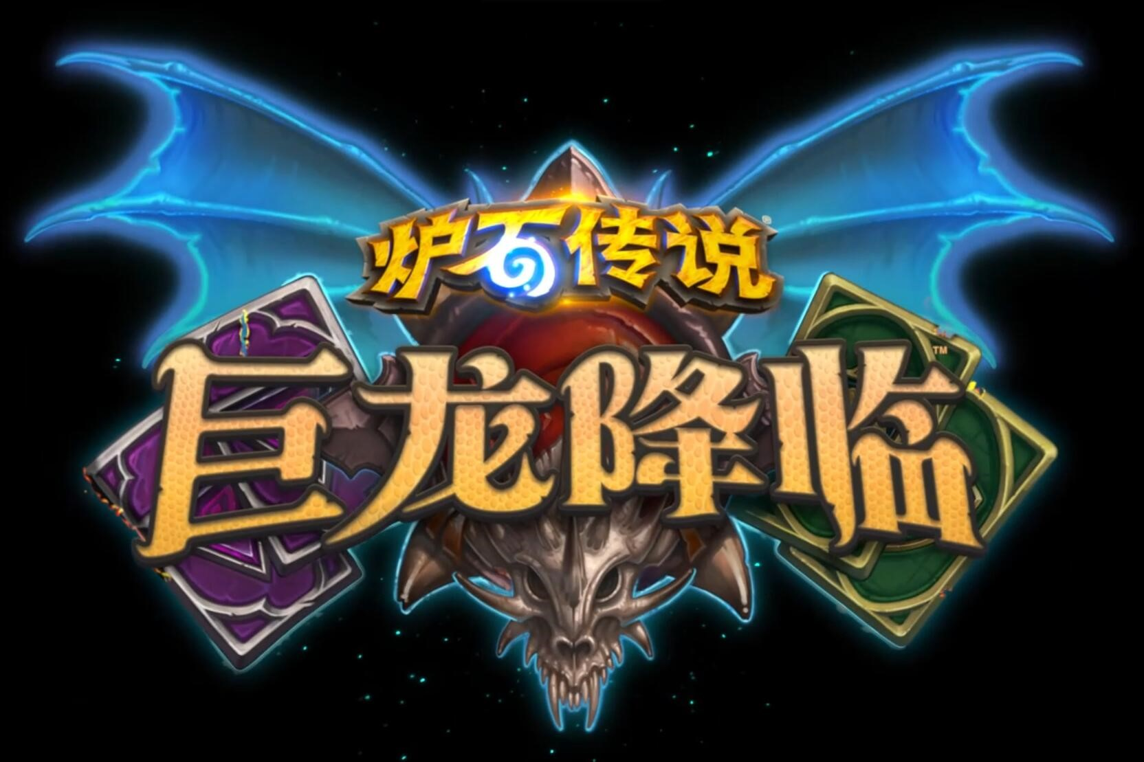 """《炉石传说》新扩展包""""巨龙降临""""12月上线炉石自走棋模式公开"""
