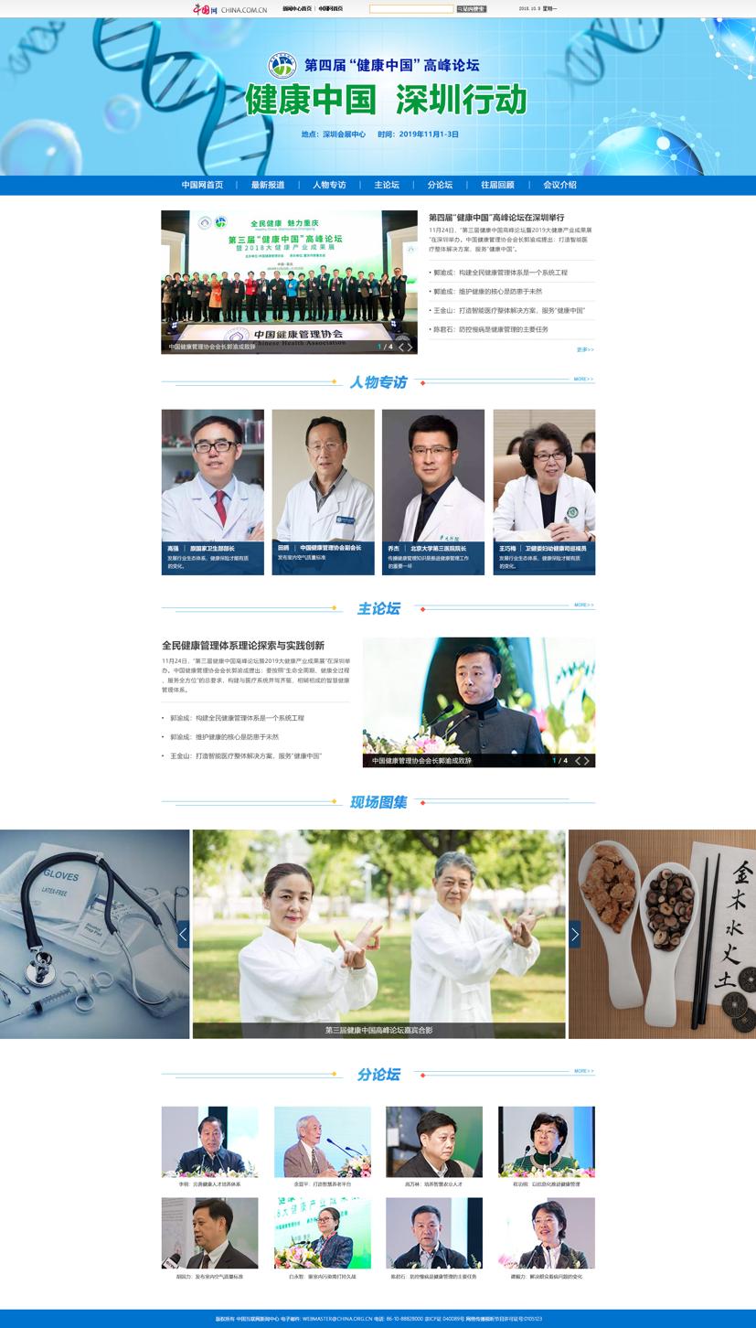 """相约深圳共话健康,中国网开设专题全面报道""""健康中国""""高端峰会"""