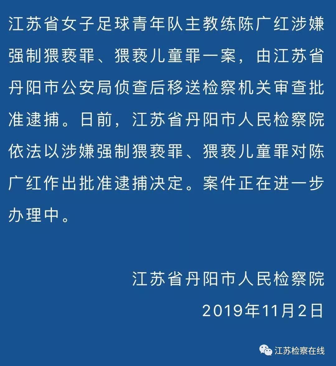 江苏省女子足球青年队主教练陈广红被批准逮捕