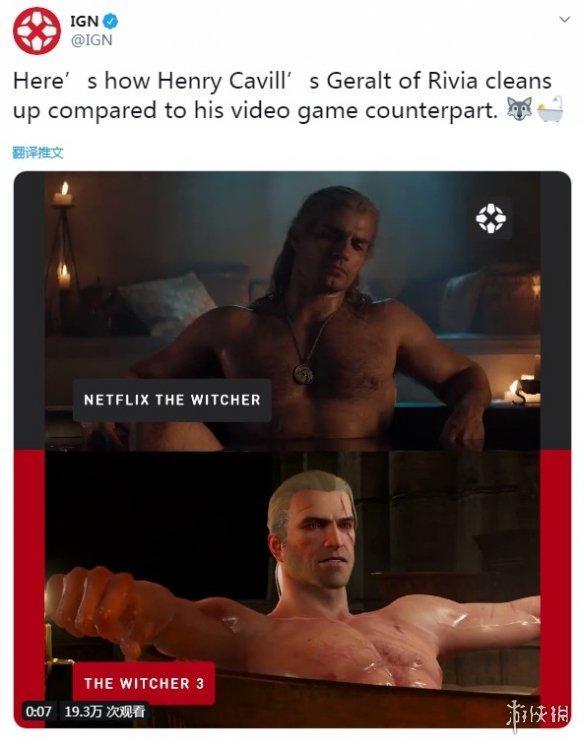 IGN要卖杰洛特洗澡水《巫师》美剧洗澡对比游戏