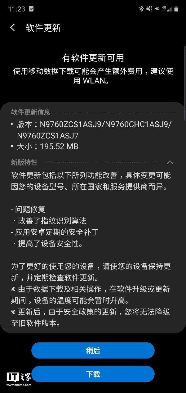 三星Note10国行推送安卓固件更新:改善指纹识别算法