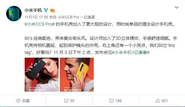 原創             小米CC9 Pro手機殼公布:讓攝像頭變得更有特點