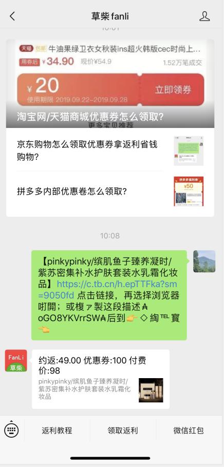 揭秘曝光微信淘宝返利机器人公众号利用淘宝内部优惠券诱惑淘宝...