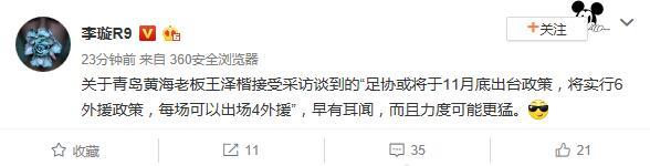 黃海老板透露足協11月底出臺外援新政 報名6人出場4人