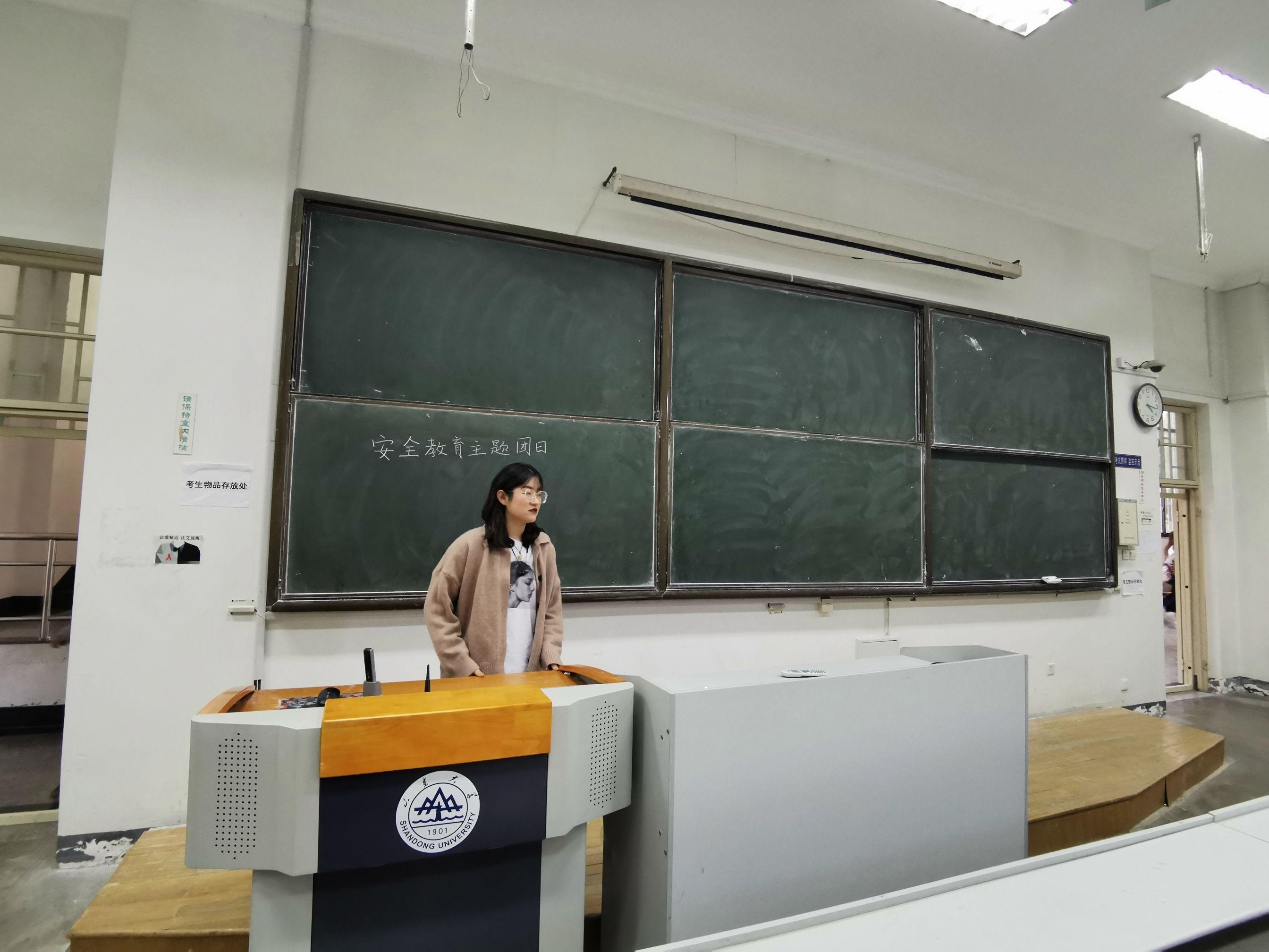 山东大学(威海)17统计二班开展安全主题教育团日活动