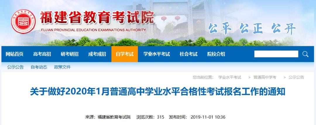@全省高中生!2020年1月福建学考考试+报名时间定了!(最新发布)