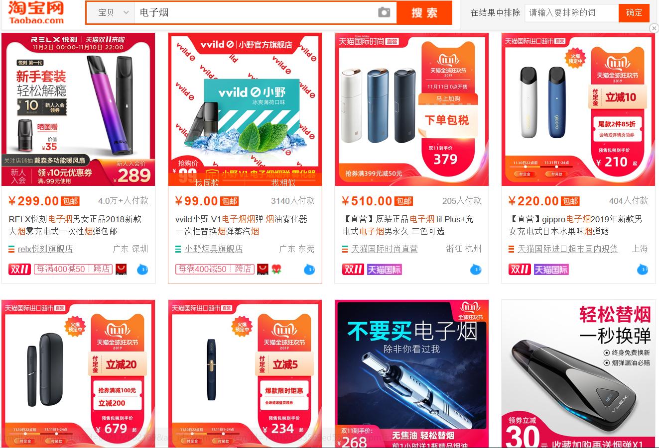 两部门敦促网售电子烟下架卖家:暂未收到通知