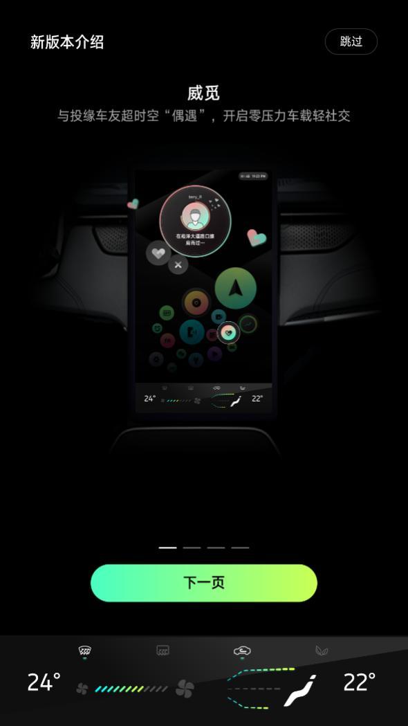 """威马1.3.1版实现OTA升级,业内首款车载轻社交平台""""威觅""""上线"""