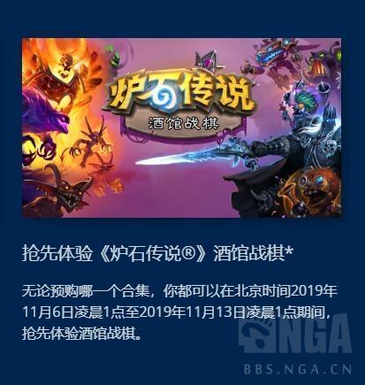 """《炉石传说》全新游戏模式""""酒馆战棋""""预购新扩展包即可试玩"""