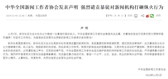 中国记协发表声明:强烈谴责暴徒对新闻机构打砸纵火行为