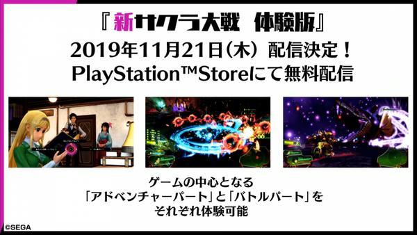 《新樱花大战》11月21日推出体验版试玩冒险战斗部分_华击团