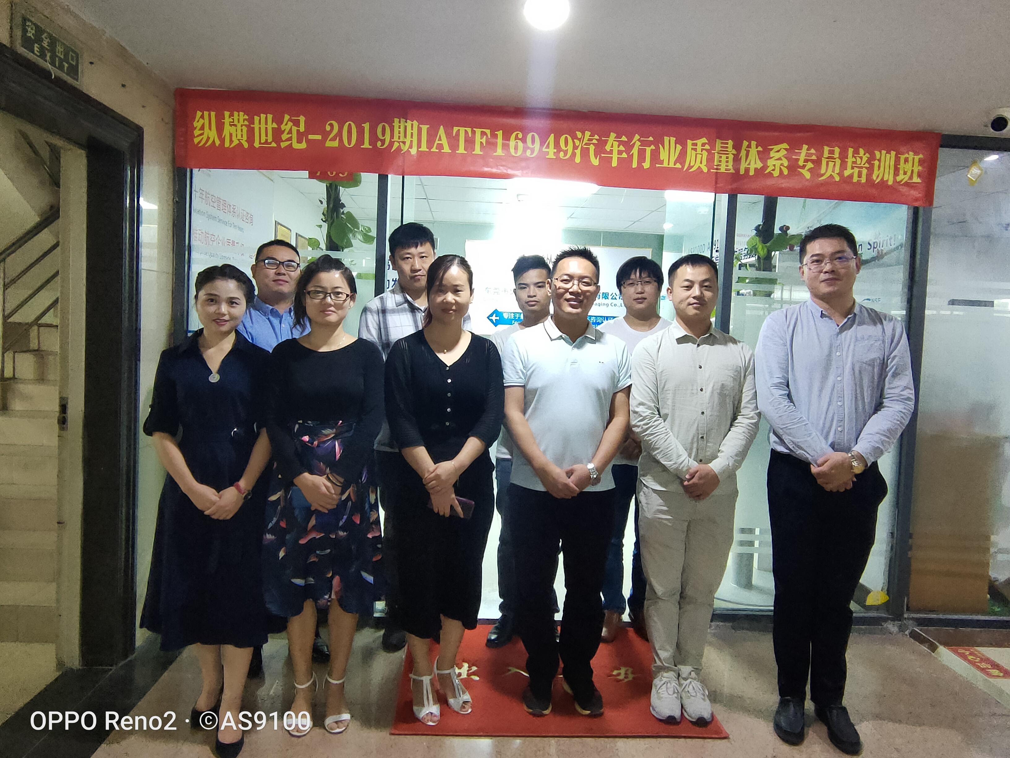 2019年11月3日中国首创IATF16949汽车行业质量管理体系专员培训开班