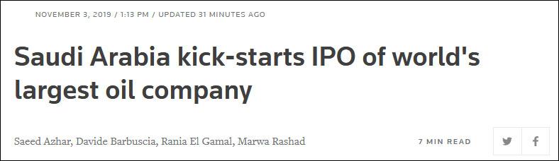 沙特阿美上市正式获批,有望创IPO纪录新高