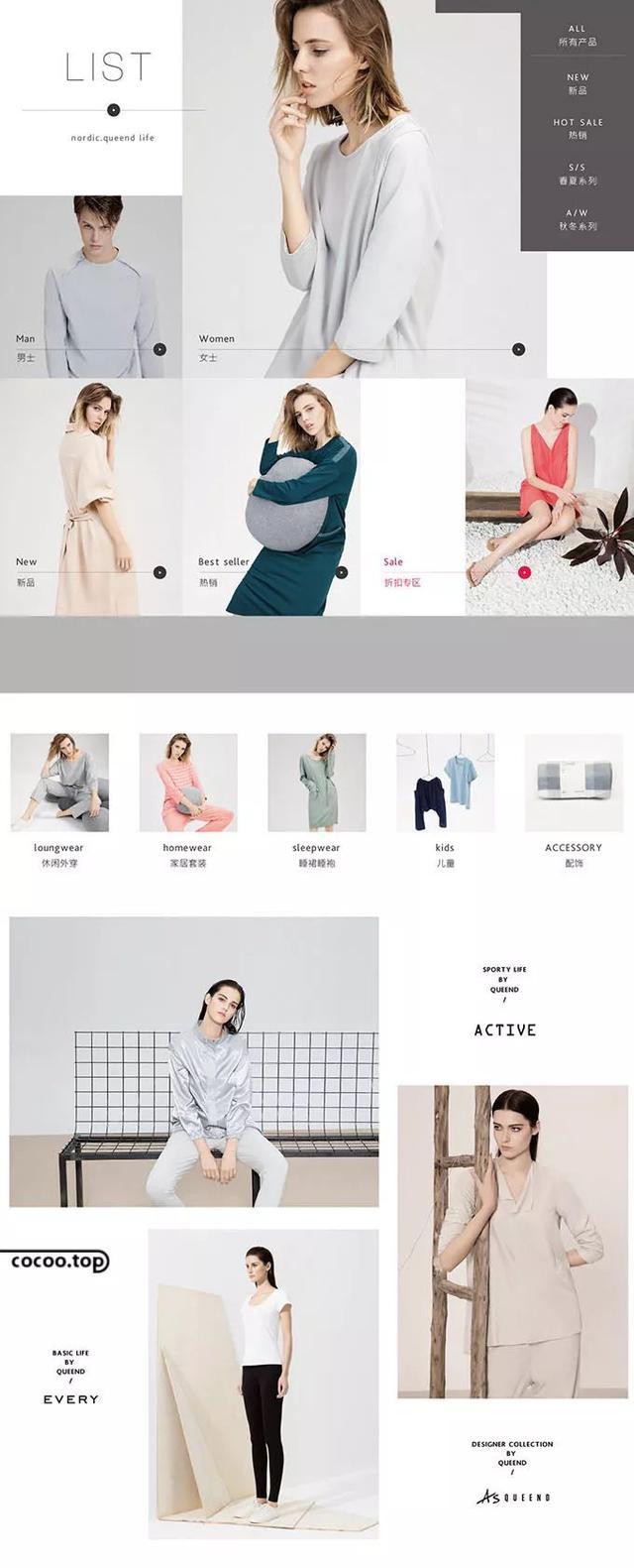 服装类电商详情页设计