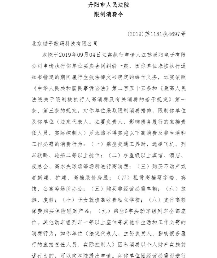 罗永浩被法院限制消费:不得乘坐飞机、G字头动车组列车_北京