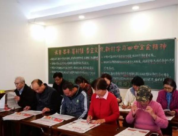 北京昌平区香堂文化新村掀起学习四中全会热潮