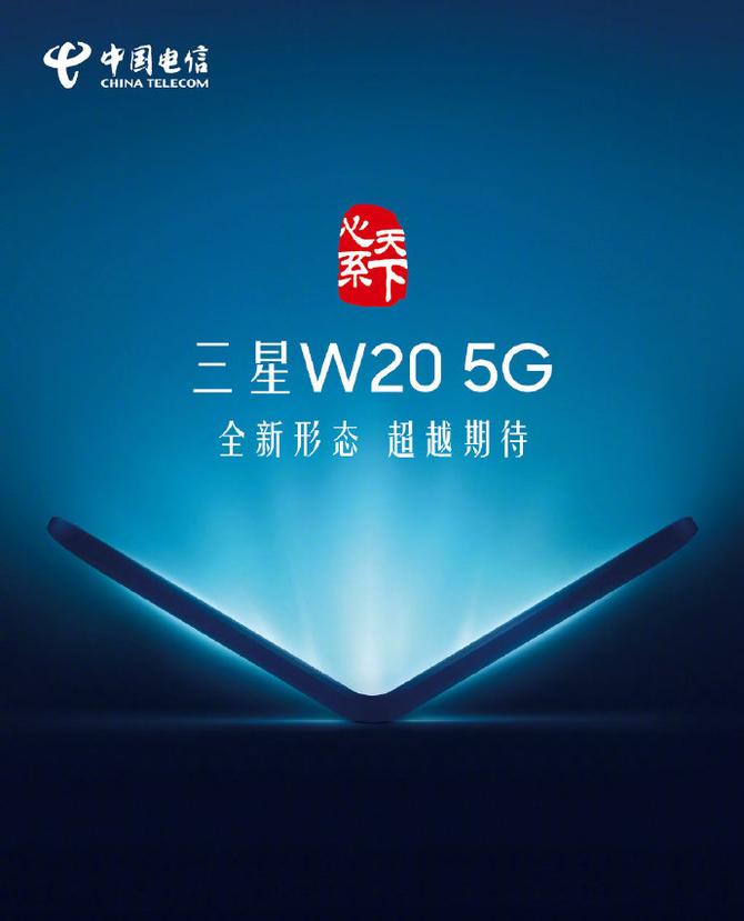 三星W20新机曝光:支持5G,形态不同以往