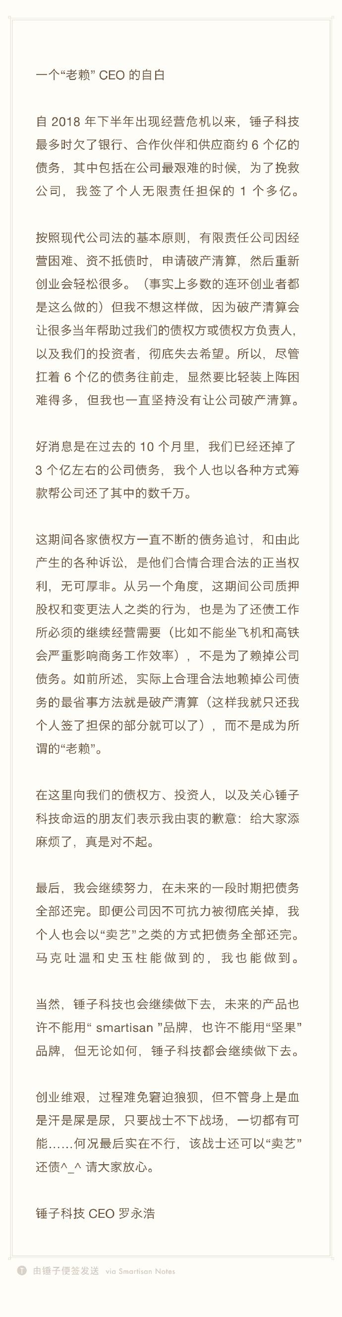 罗永浩回应被列老赖:已还3亿公司债务 自己承担数千万