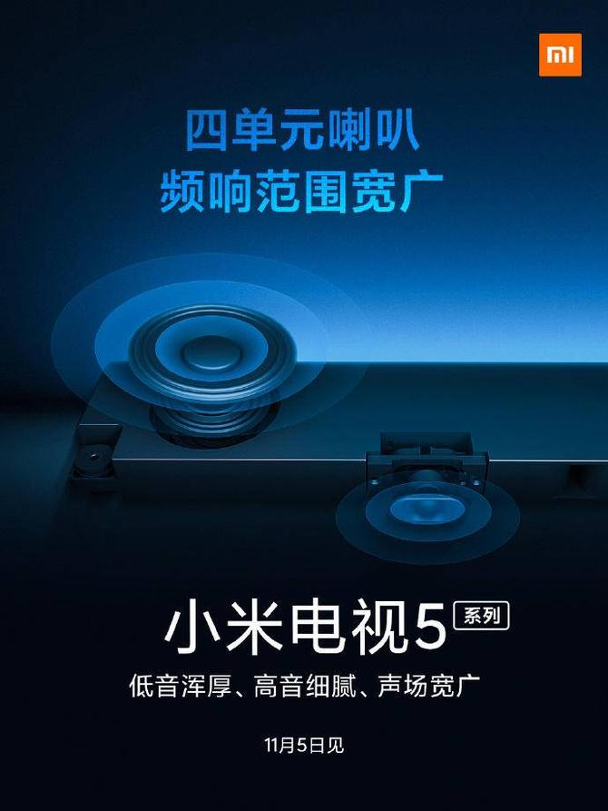 最强音质的一体式小米电视即将发布,二十余项画质增强技术加持!期待