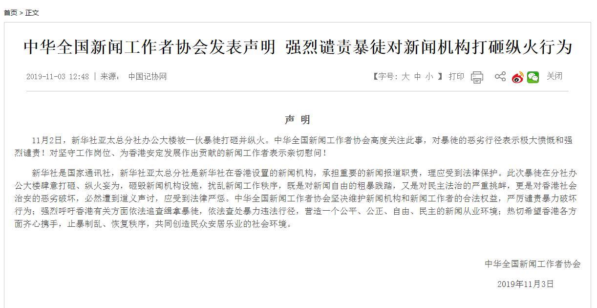 中国记协发声明:强烈谴责暴徒对新闻机构打砸纵火行为